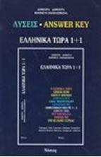 Εικόνα της Ελληνικά Τώρα 1+1 (Λύσεις)