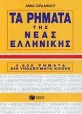 Εικόνα της Τα ρήματα της νέας ελληνικής