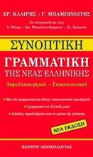 Picture of Συνοπτική γραμματική της νέας ελληνικής