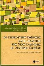 Εικόνα της Οι στερεότυπες εκφράσεις και η διδακτική της νέας ελληνικής ως δεύτερης γλώσσας