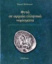 Picture of Φυτά σε αρχαία ελληνικά νομίσματα