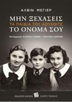 Μην ξεχάσεις το όνομά σου: Τα παιδιά του Άουσβιτς