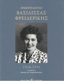 Ημερολόγιο Βασίλισσας Φρειδερίκης (τρίτομη έκδοση)