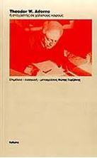 Εικόνα της Theodor W. Adorno ή στοχαστής σε χαλεπούς καιρούς