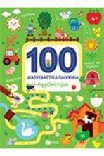 Picture of 100 Διασκεδαστικά παιχνίδια: Αγρόκτημα