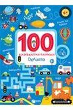 Picture of 100 Διασκεδαστικά παιχνίδια: Οχήματα