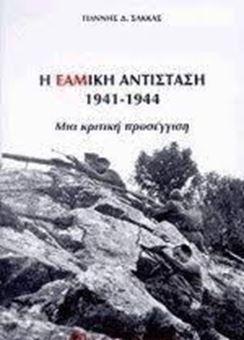 Η ΕΑΜική αντίσταση 1941-1944: Μια κριτική προσέγγιση
