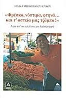 """Picture of """"Φρέσκα, νόστιμα, φτηνά... και τ' αστεία μας τζάμπα!"""""""