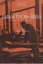 Εικόνα της Σελίδες για την Ελλάδα του 20ού αιώνα