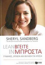 Εικόνα της Lean in - Βγείτε μπροστά: γυναίκες, εργασία και θέληση για ηγεσία