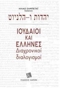 Ιουδαίοι και Έλληνες. Διαχρονικοί Συλλογισμοί