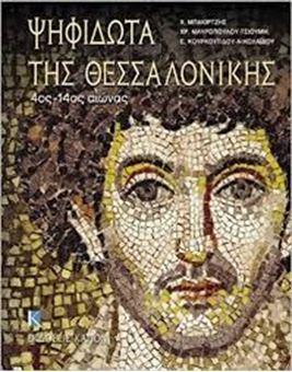 Ψηφιδωτά της Θεσσαλονίκης 4ος-14ος αιώνας