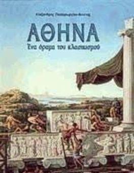 Αθήνα. Ένα όραμα του κλασικισμού