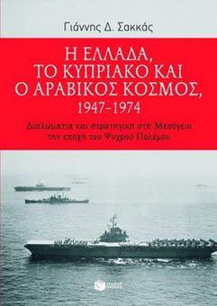 Η Ελλάδα, το Κυπριακό και ο αραβικός κόσμος 1947-1974