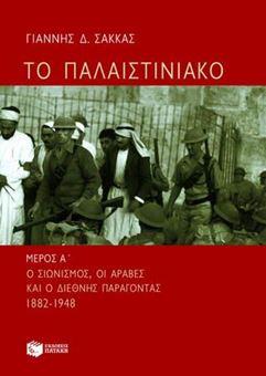 Το Παλαιστινιακό Μέρος Α'. Ο σιωνισμός, οι Άραβες και ο διεθνής παράγοντας 1882-1948