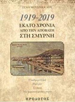 1919-2019 Εκατό χρόνια από την απόβαση στη Σμύρνη
