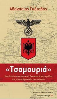 """""""Τσαμουριά"""": Ταυτότητες στην κατοχική Θεσπρωτία και ο ρόλος της μουσουλμανικής μειονότητας"""