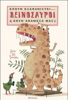 Δεινόσαυροι: Έχουν εξαφανιστεί... ή ζουν ανάμεσά μας