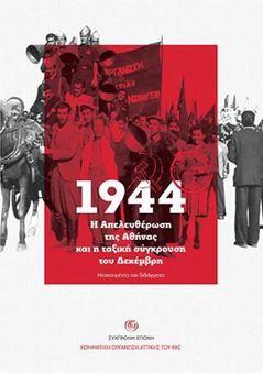 1944. Η απελευθέρωση της Αθήνας και η ταξική σύγκρουση του Δεκέμβρη