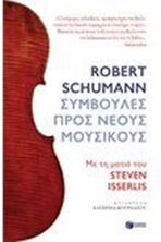 Picture of Robert Schumann. Συμβουλές προς νέους μουσικούς. Με τη ματιά του Steven Isserlis