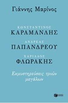 Κωνσταντίνος Καραμανλής - Ανδρέας Παπανδρέου - Χαρίλαος Φλωράκης: Εκμυστηρεύσεις τριών μεγάλων