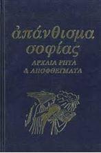 Picture of Απάνθισμα Σοφίας