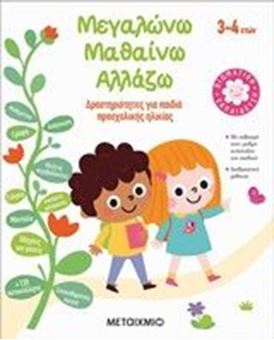Μεγαλώνω - Μαθαίνω - Αλλάζω (3-4 ετών)