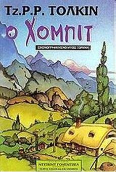 Ο Χόμπιτ Εικονογραφημένο μυθιστόρημα