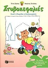 Εικόνα της Στυβοκεφαλιές για παιδιά της προσχολικής και πρωτοσχολικής ηλικίας