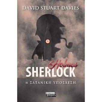 Sherlock Holmes - Η Σατανική Υπόσχεση