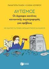 Picture of Αυτισμός - Οι άγραφοι κανόνες κοινωνικής συμπεριφοράς για εφήβους (με οδηγίες για γονείς, εκπαιδευτικούς και ειδικούς)