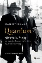 Image de Quantum - Αϊνστάιν, Μπορ και η μεγάλη διαμάχη για τη φύση της πραγματικότητας