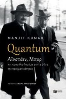 Quantum - Αϊνστάιν, Μπορ και η μεγάλη διαμάχη για τη φύση της πραγματικότητας