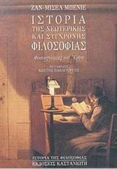 Ιστορία της νεωτερικής και σύγχρονης φιλοσοφίας: Φυσιογνωμίες και Έργα