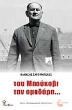 Picture of Του Μπούκοβι την Ομαδάρα...