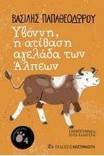 Εικόνα της Υβόννη, η ατίθαση αγελάδα των Άλπεων