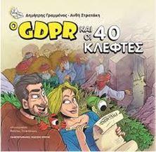 Εικόνα της O GDPR και οι 40 κλέφτες