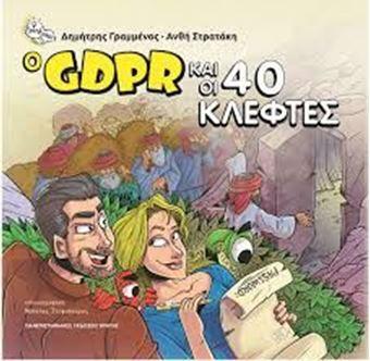 O GDPR και οι 40 κλέφτες