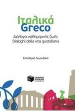 Picture of Ιταλικά-Greco - Διάλογοι καθημερινής ζωής - Dialoghi della vita quotidiana