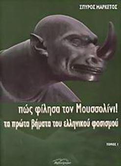 Πώς φίλησα τον Μουσσολίνι! Τα πρώτα βήματα του ελληνικκού φασισμού Τόμος I