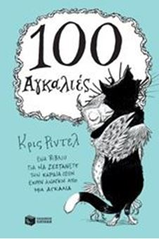 Picture of 100 Αγκαλιές