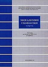 Εικόνα της Νεοελληνική γραμματική της δημοτικής