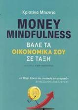 Picture of Money Mindfulness: Βάλε τα οικονομικά σου σε τάξη