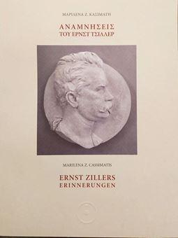 Αναμνήσεις Του Ερνστ Τσίλλερ (δίγλωσση έκδοση)
