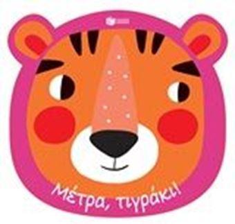 Μέτρα, τιγράκι! Ένα βιβλίο-γαντόκουκλα για χαρούμενες ώρες στο μπάνιο