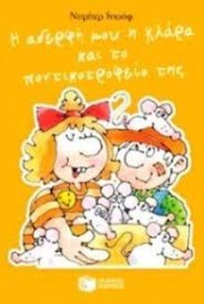 Image sur Η αδερφή μου η Κλάρα και το ποντικοτροφείο της, βιβλίο 6