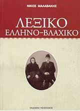 Image de Λεξικό Ελληνο-Βλαχικό