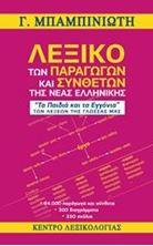 Image de Λεξικό των παραγώγων και συνθέτων της νέας ελληνικής