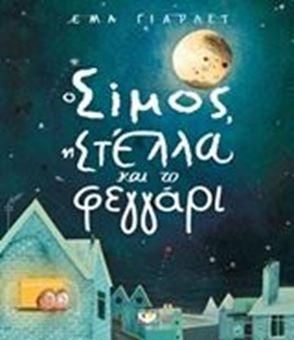Ο Σίμος, η Στέλλα και το φεγγάρι