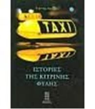 Picture of Taxi Ιστορίες της κίτρινης φυλής